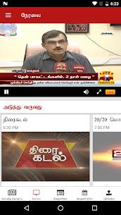 Thanthi TV Tamil News Live apk download 2
