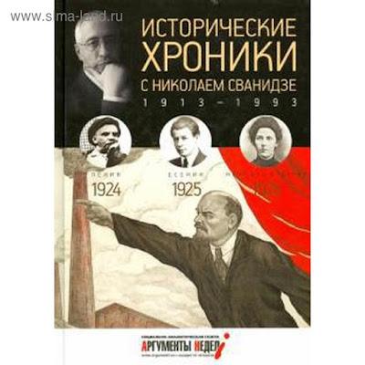 Исторические хроники. Выпуск №5 с Николаем Сванидзе. 1924-1926. Сванидзе М.