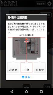 HomeAppliance AR for Panasonic- screenshot thumbnail