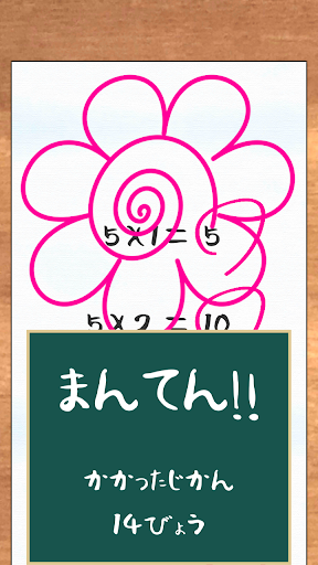 Canitz さんすう screenshot 7