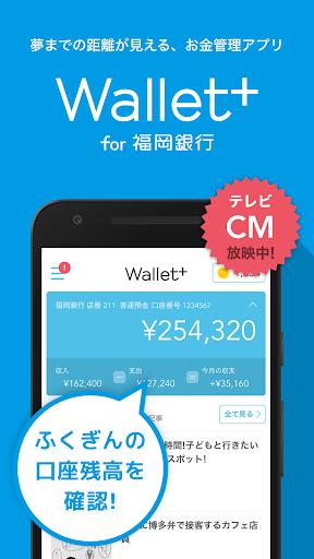 Wallet+for福岡銀行(ウォレットプラス)