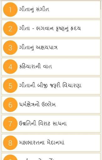 Bhagavat Gita Gyan In Gujarati
