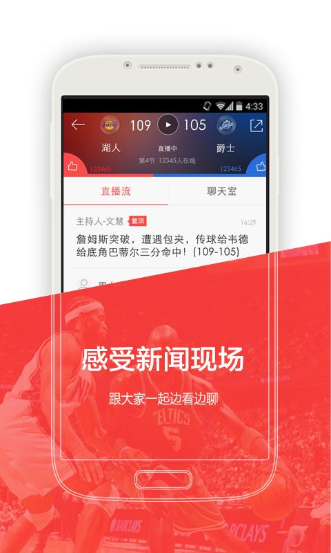 新浪新闻 - screenshot