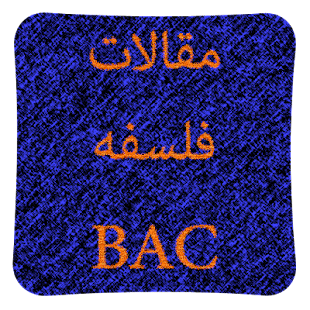 ‫مقالات فلسفه BAC‬‎- screenshot thumbnail