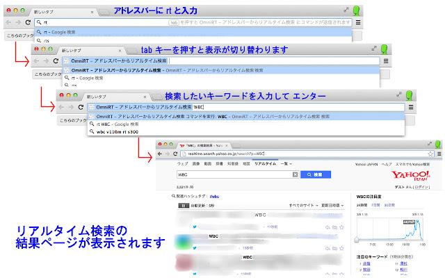OmniRT - アドレスバーからリアルタイム検索