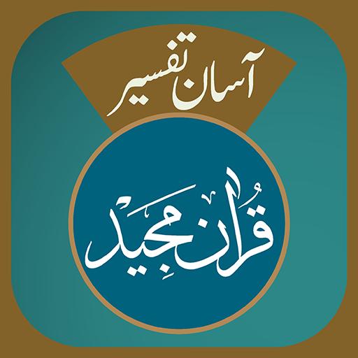 Aasaan Tafseer Quran