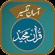 Aasaan Tafseer Quran apk