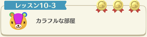 レッスン10-3