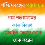 পচিম বঙ্গের গ্রাম পঞ্চায়েত - জব কার্ড West Bengal
