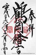 Photo: 神奈川縣鐮倉市 鶴岡八幡宮 平成26年6月24日