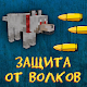 Нападения монстров tower defense Майнкрафт Download on Windows
