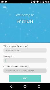 หาหมอ : Ha-Mor - náhled