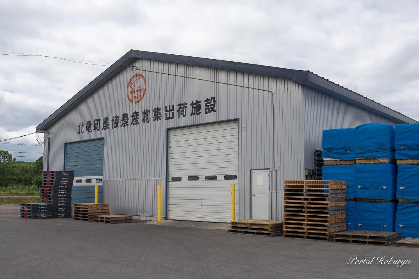 農産物集出荷施設