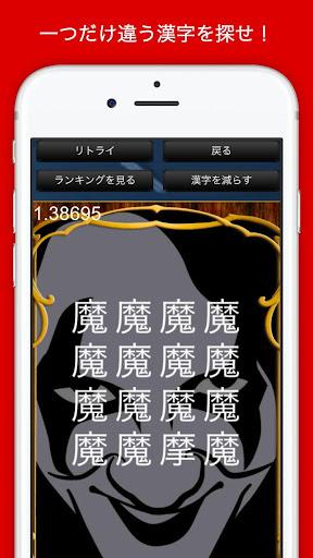 【脳トレ】大魔王ポルポルの漢字間違い探し!【アハ体験】