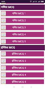 आर्मी की तैयारी BSF Constable CBT Exam Guide screenshot 5