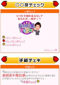 島田秀平手相占いのおすすめ画像2