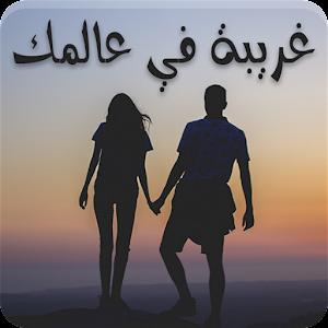 تنزيل رواية غريبة في عالمك رواية رومانسية 1 1 لنظام Android مجان ا Apk تنزيل