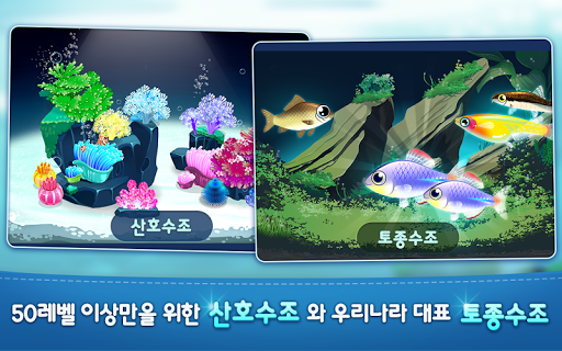 아쿠아스토리 for Kakao screenshot 11