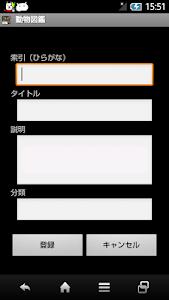 動物図鑑 screenshot 4