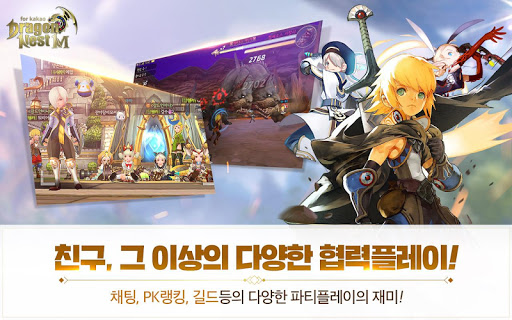 드래곤네스트M for kakao for PC