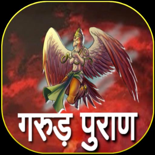 गरुड़ पुराण हिंदी में