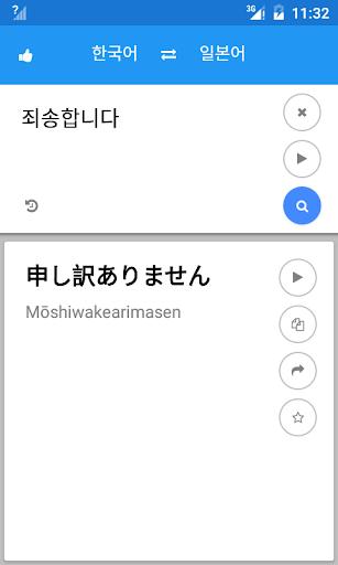 玩免費書籍APP|下載일본어 한국어 번역 app不用錢|硬是要APP