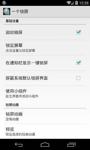 玩免費工具APP|下載一个锁屏 app不用錢|硬是要APP