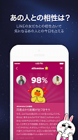 screenshot of LINE占い - 今日の運勢や恋愛・総合運が無料で毎日占える