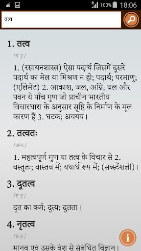 Hindi to Hindi Dictionary  screenshots 2