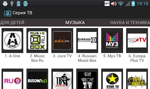 Украинское и российское тв онлайн