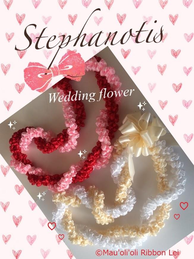 ステファノーティス wedding flower