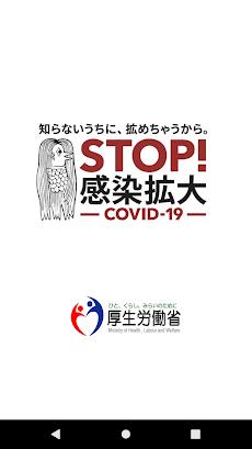 COCOA - 新型コロナウイルス接触確認アプリのおすすめ画像1