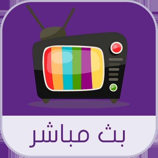 تلفاز بث مباشر بدون نت   prank