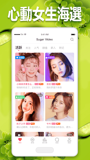 Sugar Video: Online video chat or audio chat - screenshot