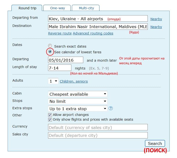 Поиск дешевых авиабилетов на МАЛЬДИВЫ с помощью сайта Матрикс шаг 1
