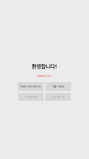 App 학급비 어디가? APK for Windows Phone