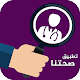 Download صحتنا For PC Windows and Mac