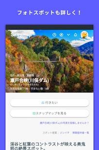 スナップマップ (Snapmap)~アップロード無制限の写真とフォトスポット共有~ - náhled