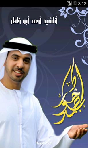 أناشيد أحمد أبوخاطر