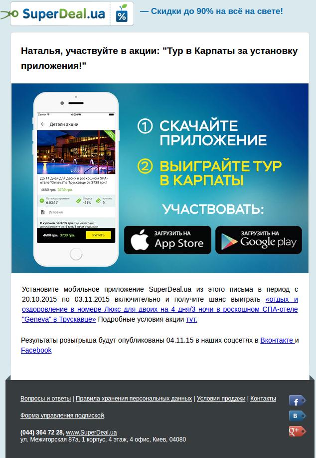 Конкурс от украинского туроператора SuperDeal, главное условие которого — скачать приложение