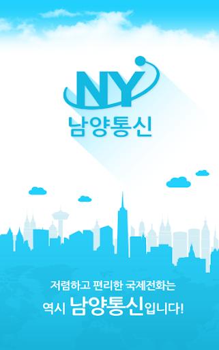 남양 남양070 무료국제전화 남양통신 국제전화