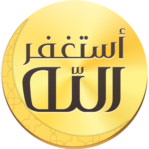 Auto- Athkar for muslims APK APK