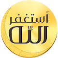 Auto- Athkar for muslims download