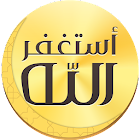 Auto- Athkar for muslims icon