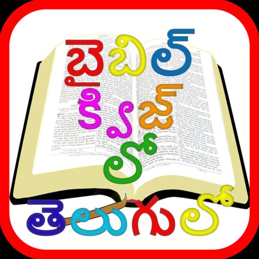 Bible Quiz In Telugu À°¬ À°¬ À°² À°• À°µ À°œ À°² À°¤ À°² À°— À°² Apk 1 1 Download Apk Latest Version
