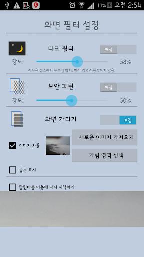 スクリーンフィルター(プライバシーフィルター 画面情報保護)