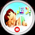 كليب يلا تنام واهديلك طير الحمام فيديو بدون انترنت icon