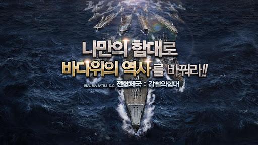 전함제국:강철의함대