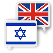 App Icon for Hebrew English Translate App in Czech Republic Google Play Store