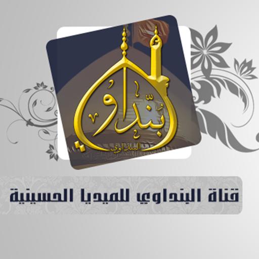 قناة البنداوي للميديا الحسينية